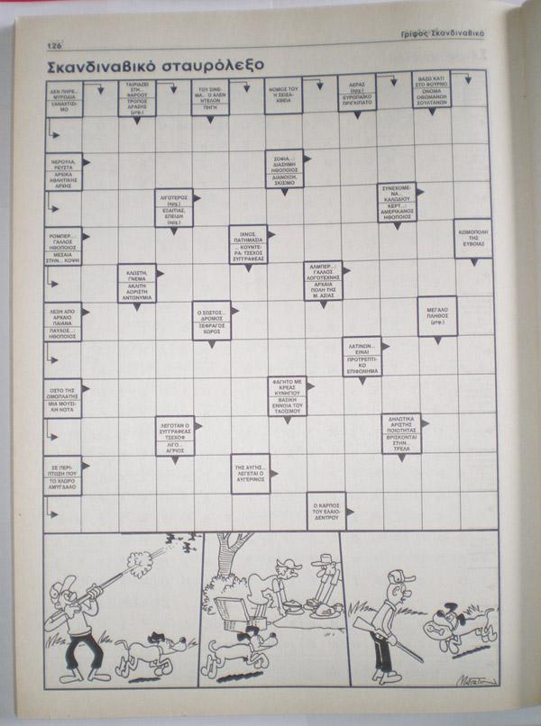 Γρίφος Σκανδιναβικά - гръцко издание Imgp0015