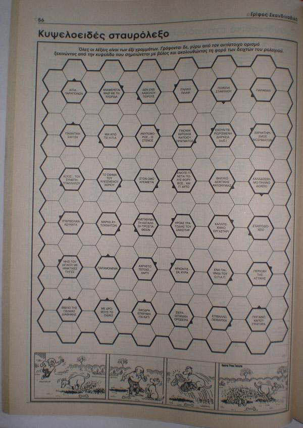 Γρίφος Σκανδιναβικά - гръцко издание Imgp0016