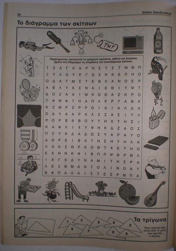 Γρίφος Σκανδιναβικά - гръцко издание Imgp0019