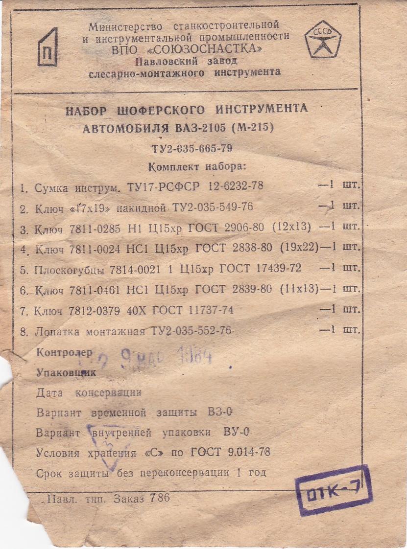 A IDENTIFIER Tissus17