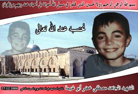 صور الشهيد البطل مصطفى خضر أبو غنيمة                                                                                                                                                                                                               . Aooyi10