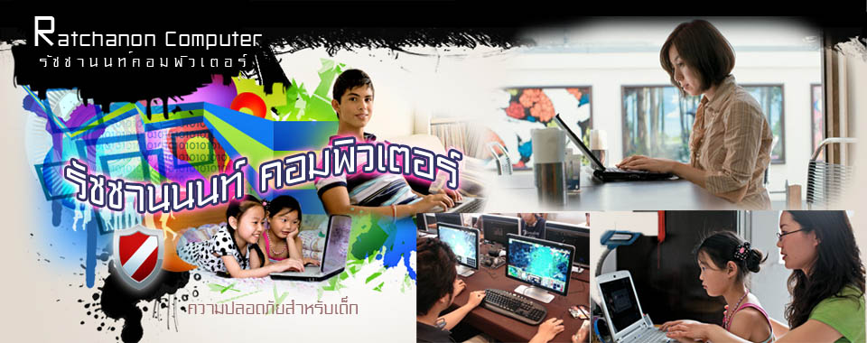 RatChaNonComputer