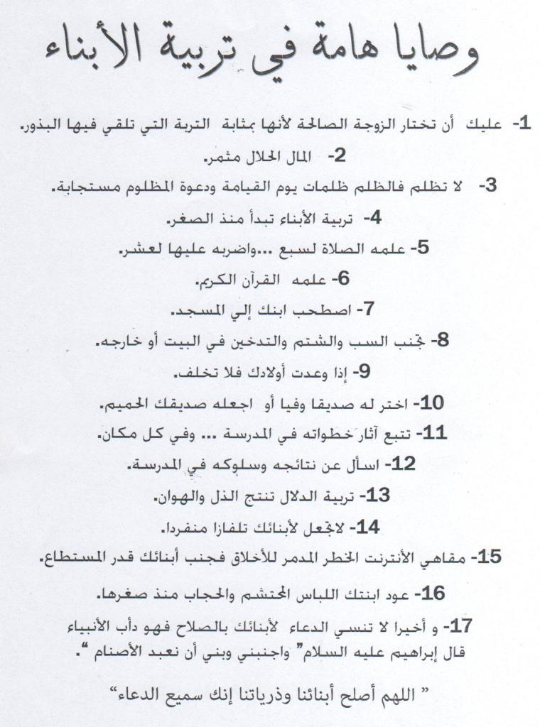 وصايا هامـة في تـربـيـة الأبـنـاء Photo_21