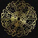 bismillah Images12