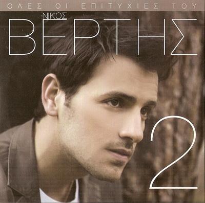 ΝΙΚΟΣ ΒΕΡΤΗΣ - ΟΛΕΣ ΟΙ ΕΠΙΤΥΧΙΕΣ ΤΟΥ (cd 2) 01/2009, +cover Berths12