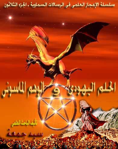 كتاب ( الحلم اليهودى والوهم الماسونى ) Untitl11