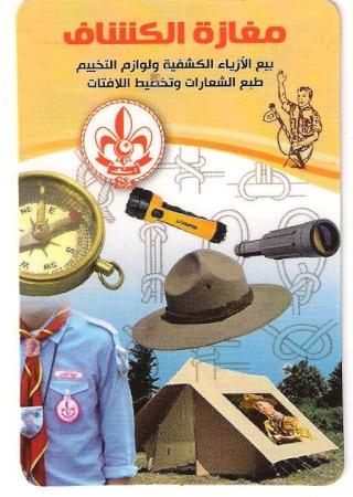 المتجر الكشفي Baba_d16