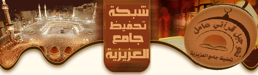 منتديات تحفيظ جامع العزيزية