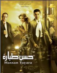 حصريا النسخة الاصلية لفيلم حسن طيارة