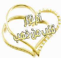 المسمن الجزائري لزهرات قلبي.... Coeur10