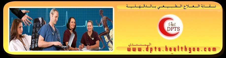 نقابة العلاج الطبيعي بالدقهلية