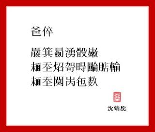 Ba Tôi - thơ chữ Nôm Ttn-ba10