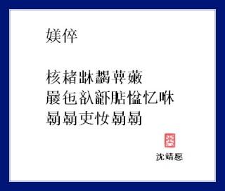 Mẹ Tôi - thơ chữ Nôm Ttn-me11