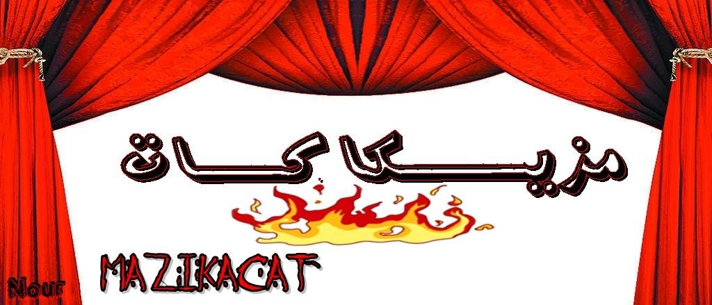 (¯·._) ( المنتدى العام    مزيكا كات   (¯`·._) mazikacat.ba7r.org    ) (¯`·._)