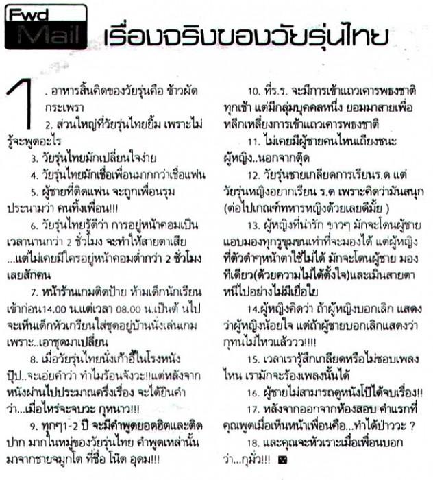 เรื่องจริงของวัยรุ่นไทย Thumb11
