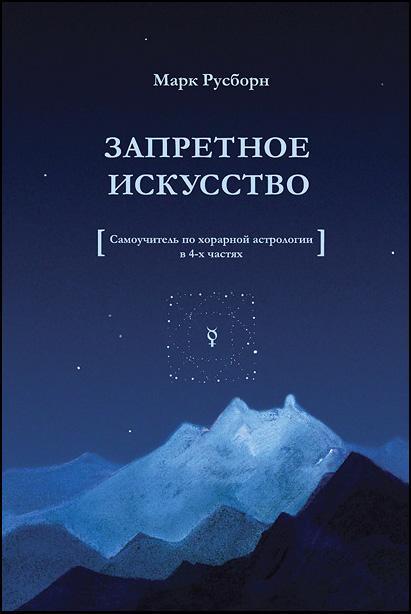 Долгожданная книга Марка Русборна Zapret10