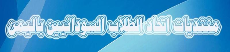 منتديات الإتحاد العام للطلاب السودانيين باليمن