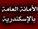 الامانة العامة بالاسكندرية