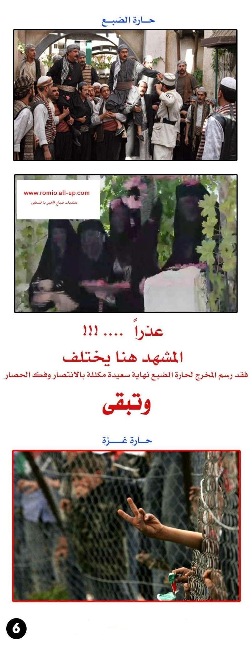 بين حارة الضبع ( باب الحارة ) , حارة غزة ((( صور × صور))) V6cdbu10