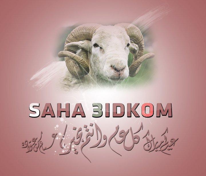عيد سعيد و كل عام و انتم بالف خير 15469710