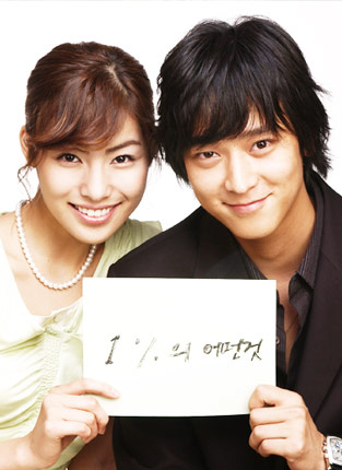 1% of Anything  Korean Drama | 26 Episodes |  1_of_a10