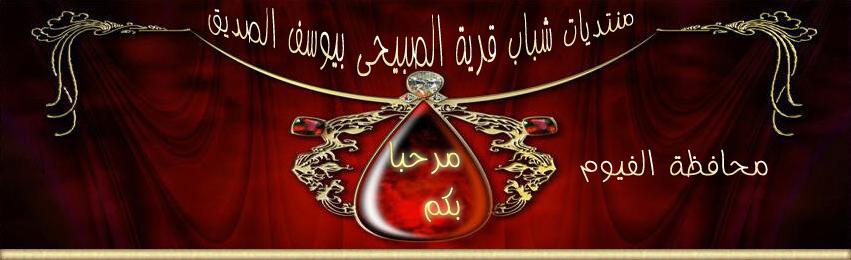 منتدى شباب قرية الصبيحى بمركز يوسف الصديق  محافظة الفيوم