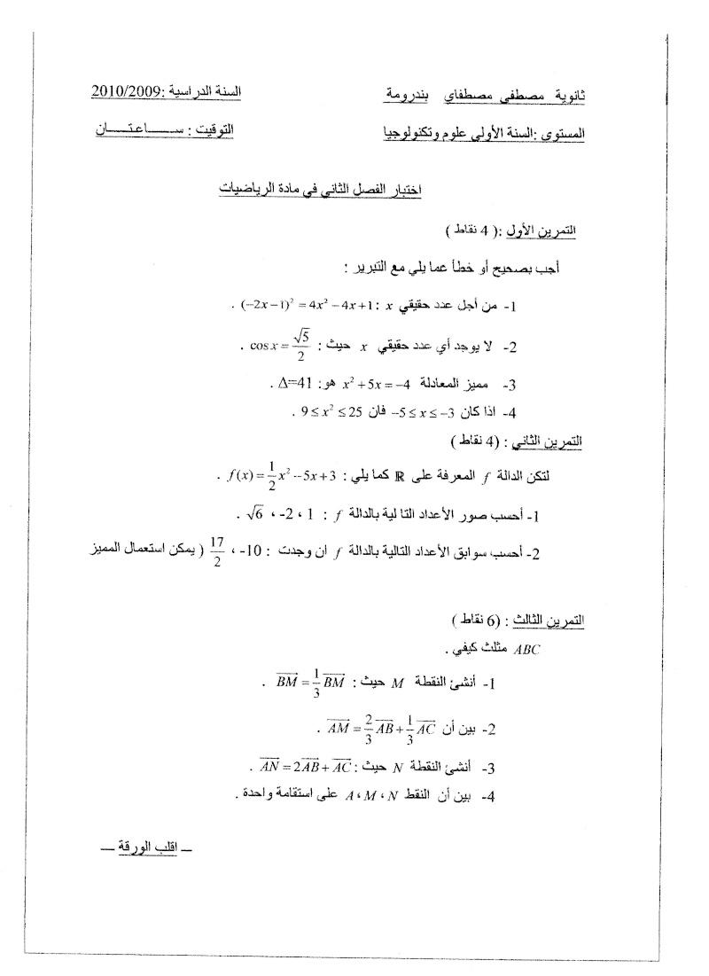 اختبار2 في الرياضيات ثانوية مصطفاي ندرومة 2010/09 Compo151