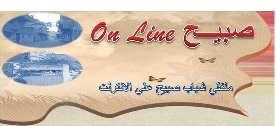 Sobeeh On Line