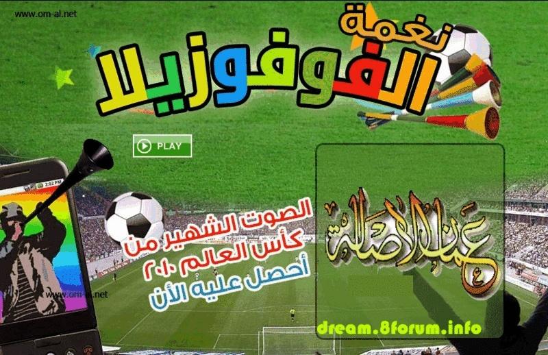 تحميل نغمة الفوفوزيلا الصوت الشهير من كأس العالم2010احصل علية مجاني من منتدى دريم Untitl12