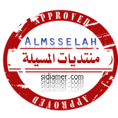 منتديات المسيلة -شبكة سيدي عامر Uoo11