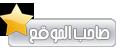 :: [ إدآره الموقع ] ::