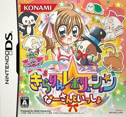 Jeux ds (manga) 110