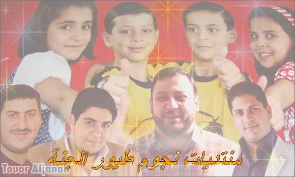 ==(( نجوم طيور الجنة ))==