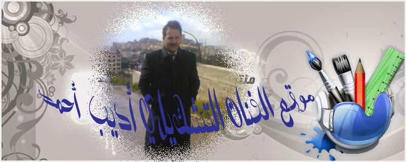 موقع الفنان التشكيلي السوري أديب أحمد