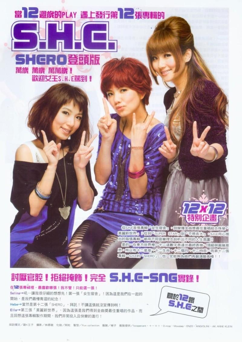 [2010.04.05] S.H.E. Play Volume 9904 4425bb10