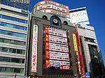 Ikebukuro, Tokyo 3038_011