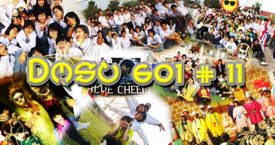 • DMSU 601 # 11 COMMUNITY •
