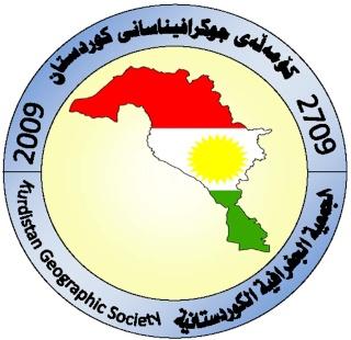 الجمعية الجغرافية الكردستانية