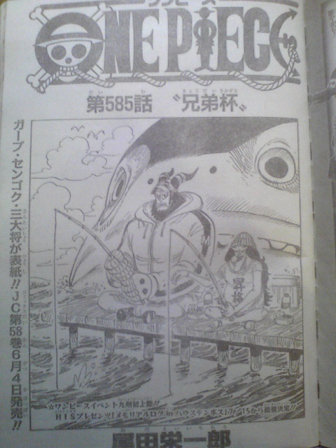 One Piece Manga 585 Spoiler Pics Cover10