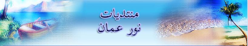 منتديات نور عمان