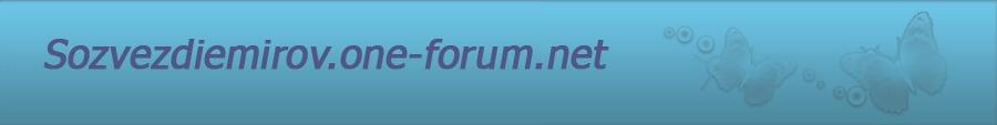 Литературный Форум Созвездие Миров