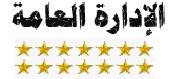 الإدارهـ العامة