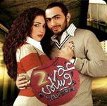 عمر وسلمى 2  DVD 3omar-10