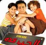 فلم الحب كدة حمادة هلال El7obk10
