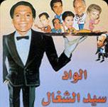 مسرحية الواد السيد الشغال Wadsay10
