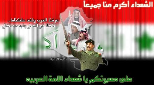 منتديات صدام حسين امير الجهاد