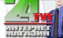 Интернет магазины T10910
