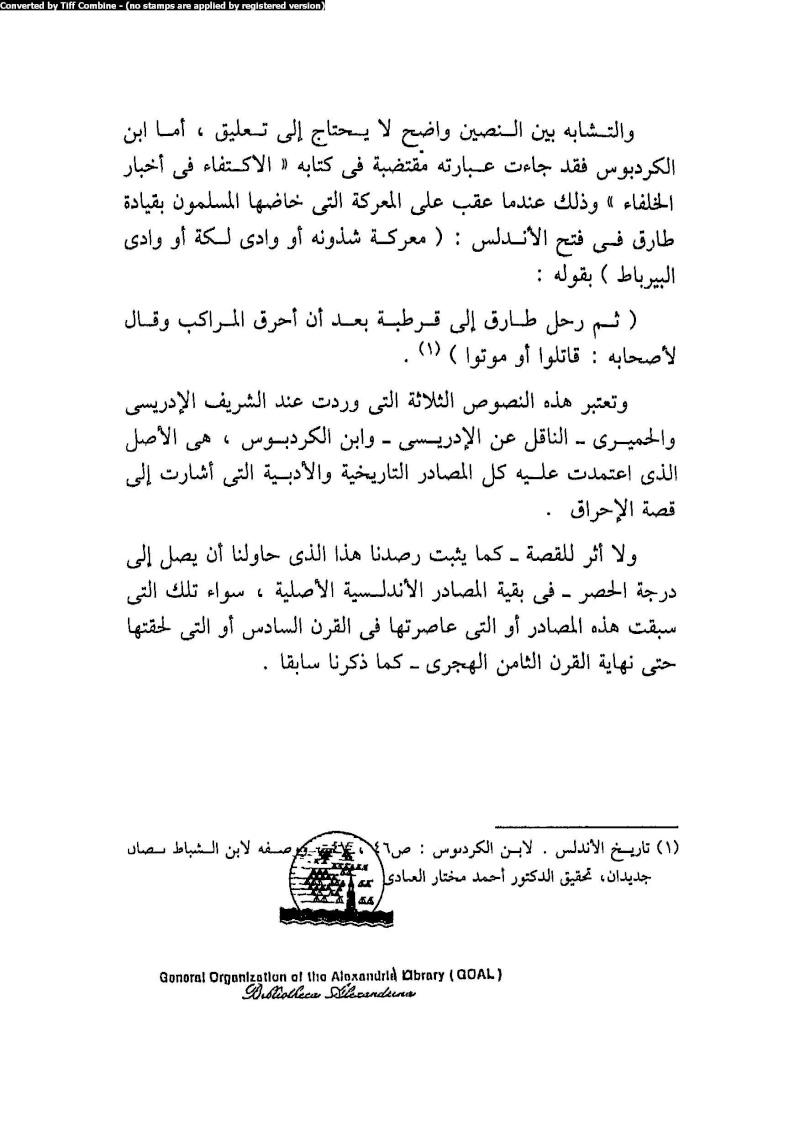 احراق طارق بن زياد للسفن أسطورة لا تاريخ 1 1311