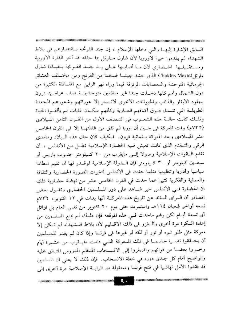 معركة بلاط الشهداء 2012