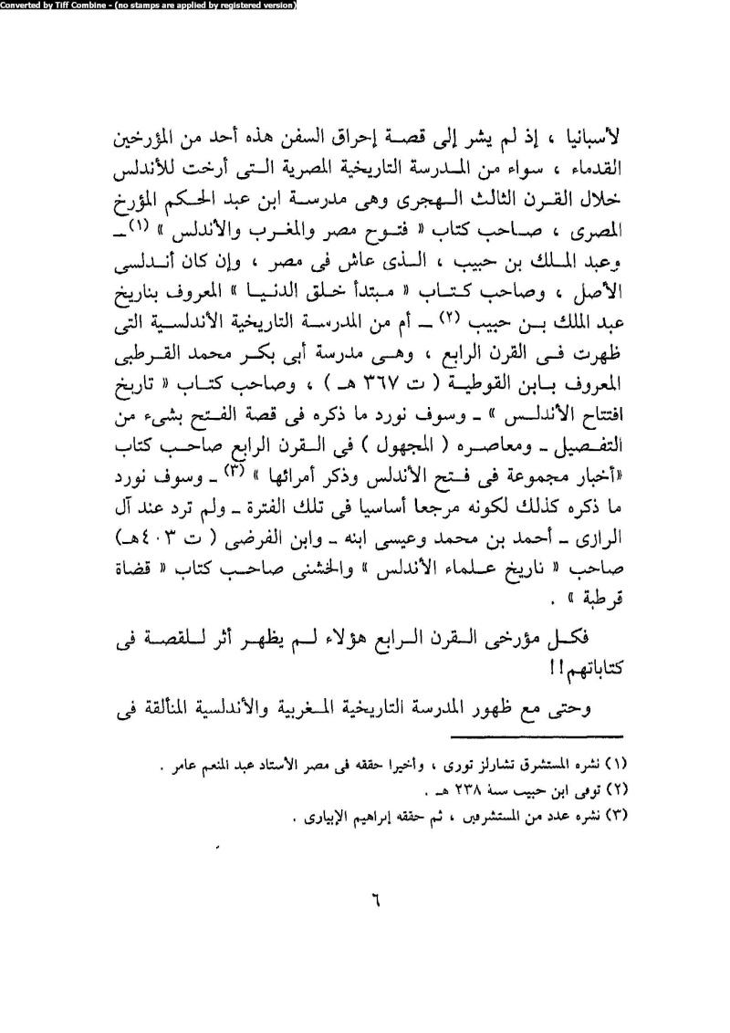 احراق طارق بن زياد للسفن أسطورة لا تاريخ 1 411